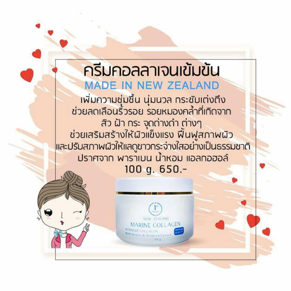 Marine Collagen Cream